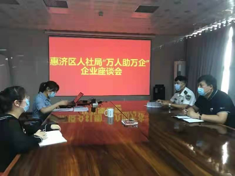 郑州市惠济区人社局多举措助力复工复产