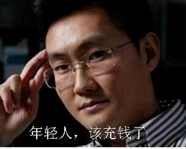 马化腾企鹅帝国炼成记(1):拒绝马云是我最后悔的事