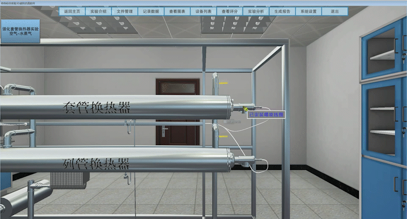 北京欧倍尔新版传热综合实验3D虚拟仿真软件