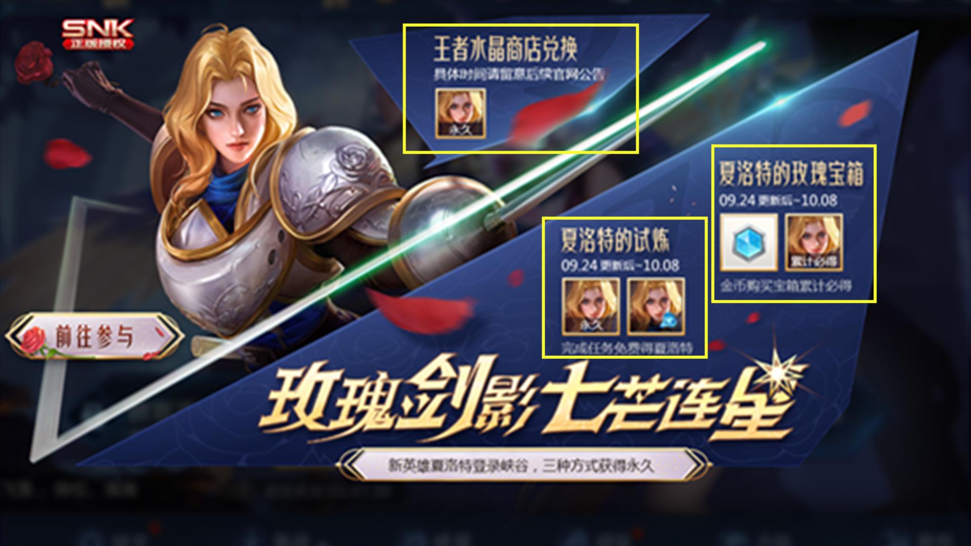 王者荣耀:新赛季明日开启,夏洛特上线无伴生,碎片商店迎来更新