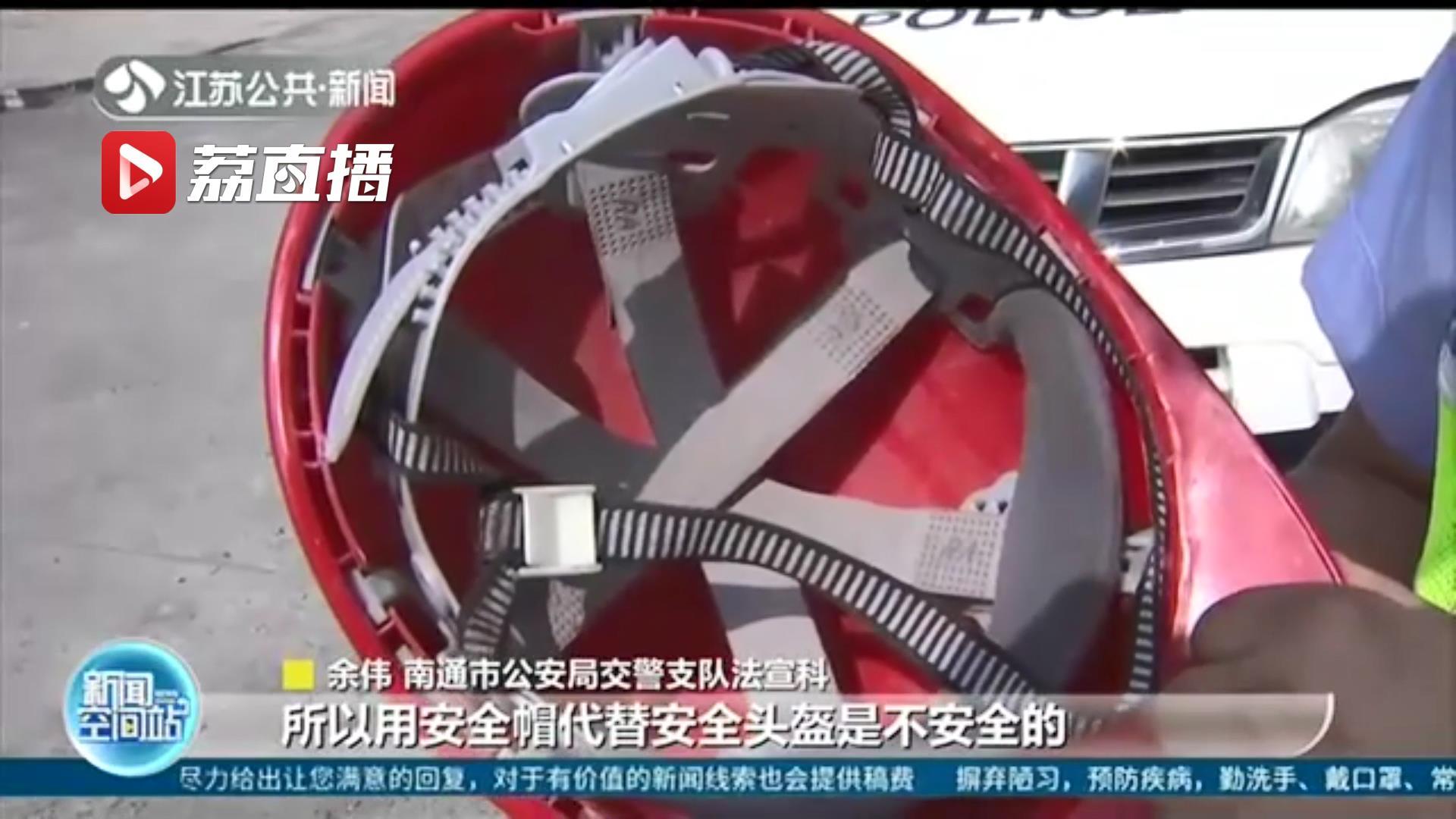 不可代替!安全帽当安全头盔使用,遭遇事故受重伤