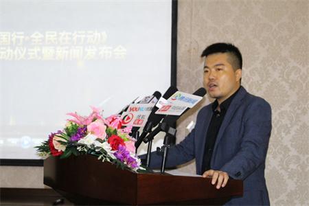 """""""健康中国行全民在行动""""的启动仪式暨新闻发布会"""