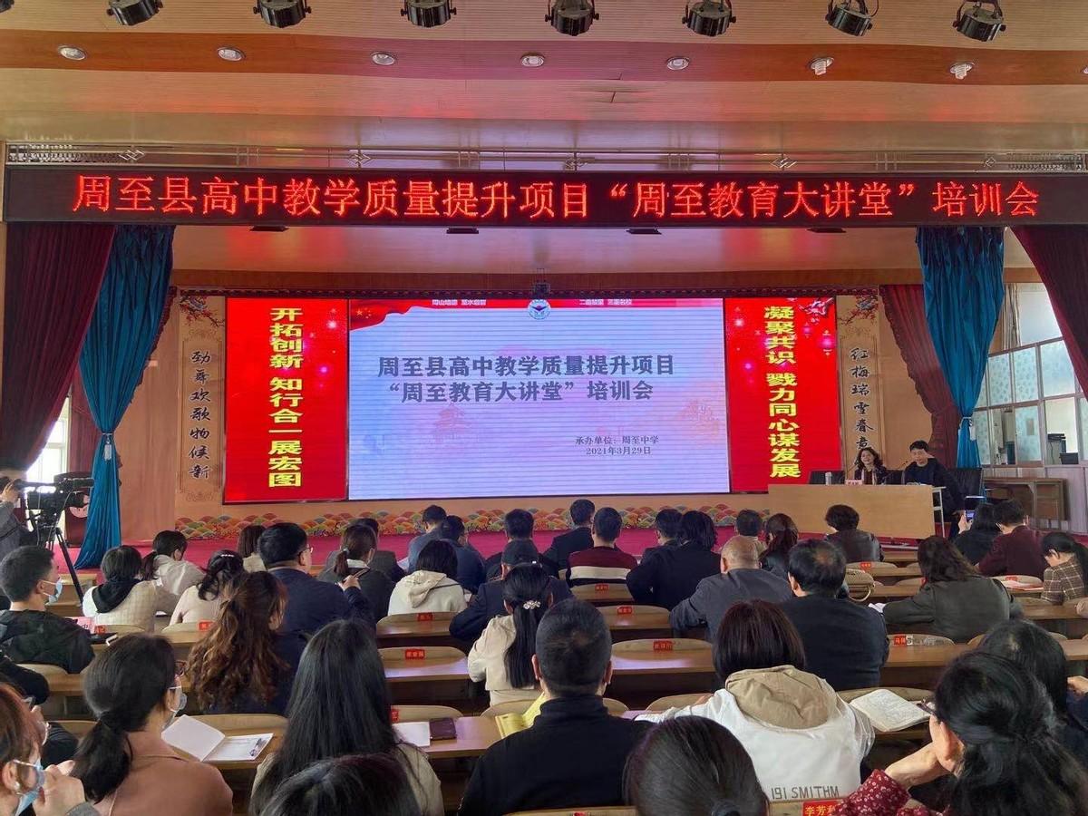 周至县举办周至教育大讲堂培训活动