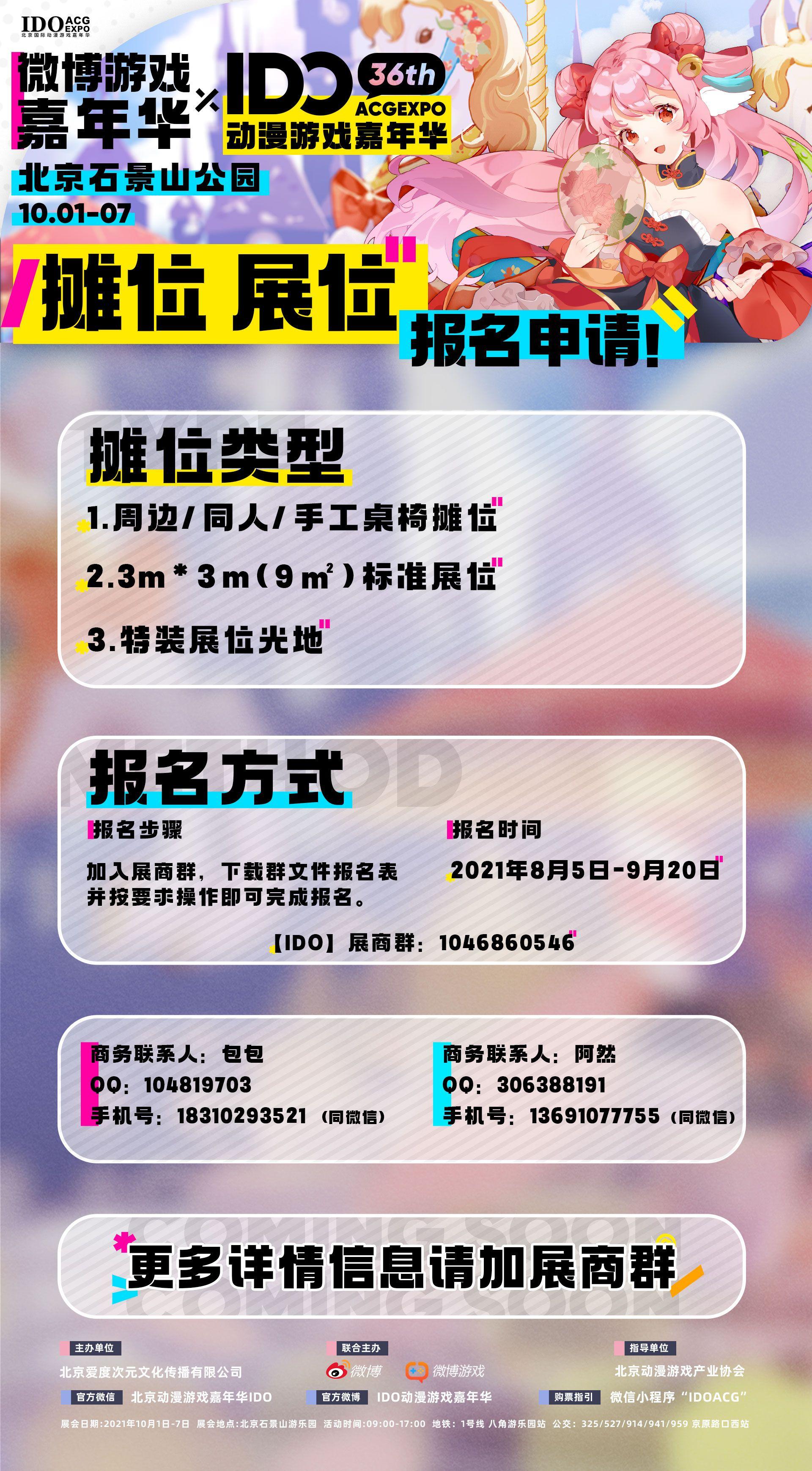 2021北京漫展情报   国庆IDO36 第一弹情报,惊喜来袭