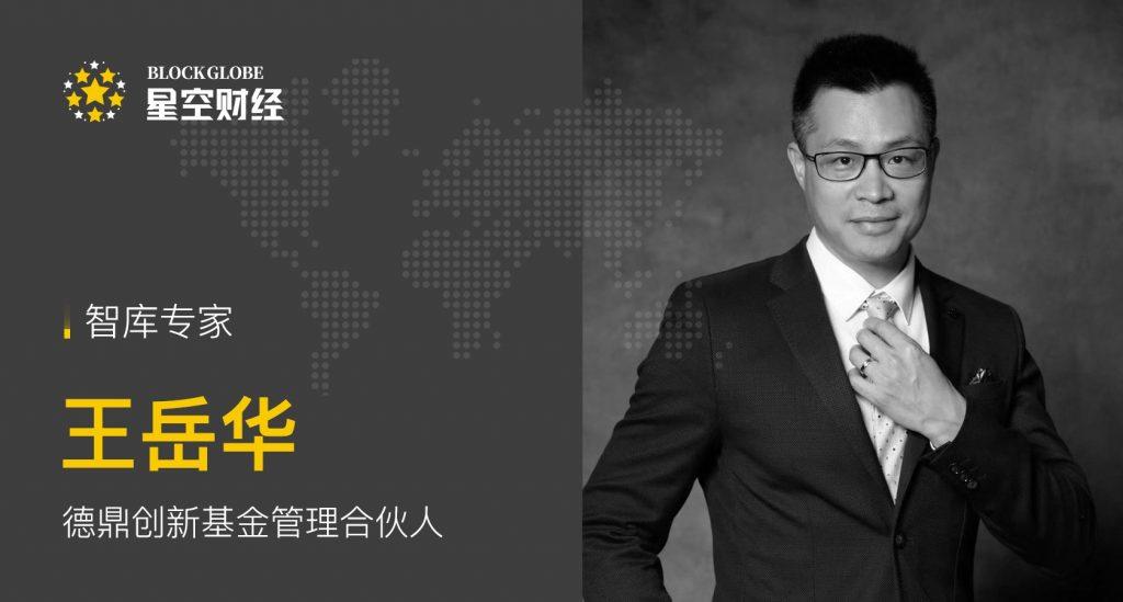 德鼎创新基金合伙人王岳华:从四大产业方向寻找元宇宙投资机会