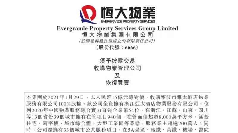 恒大物业加速扩张之路,大手笔收购收购亚太酒店物业