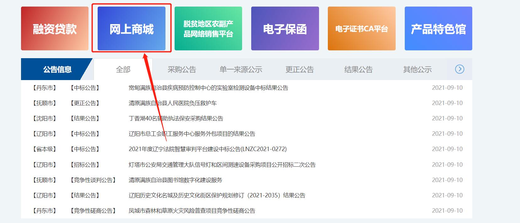 辽宁省政府采购电商平台入围的有哪些?自己入驻辽宁政采好入吗?