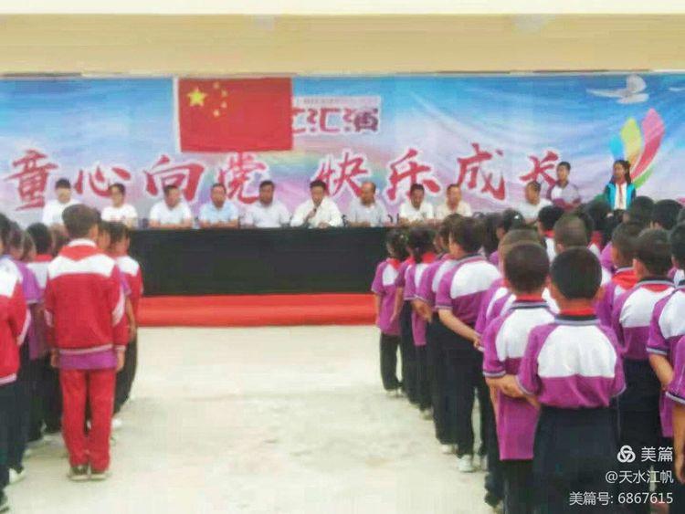 """甘泉镇谢崖小学举行庆祝建党100周年""""唱支红歌给党听""""歌咏比赛"""