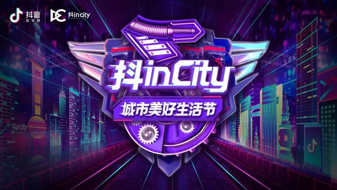 抖in City携品牌打造美好生活节,这次抖音营销又有何新玩法