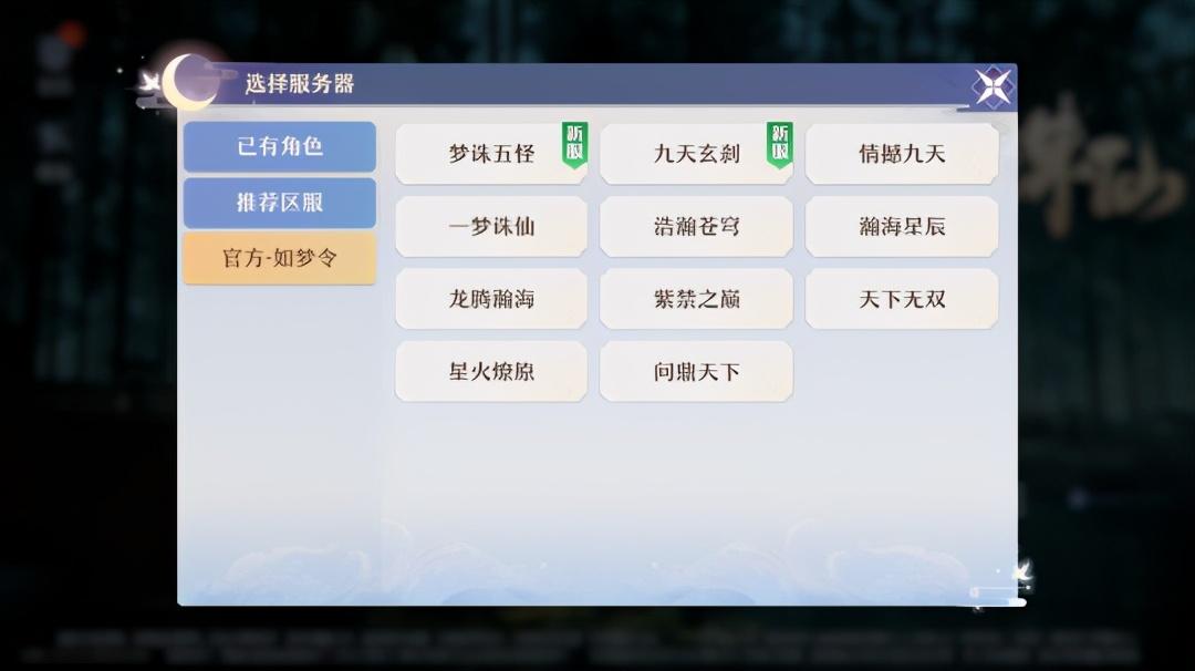 后悔没玩青云!梦幻新诛仙新手哪个职业最香?