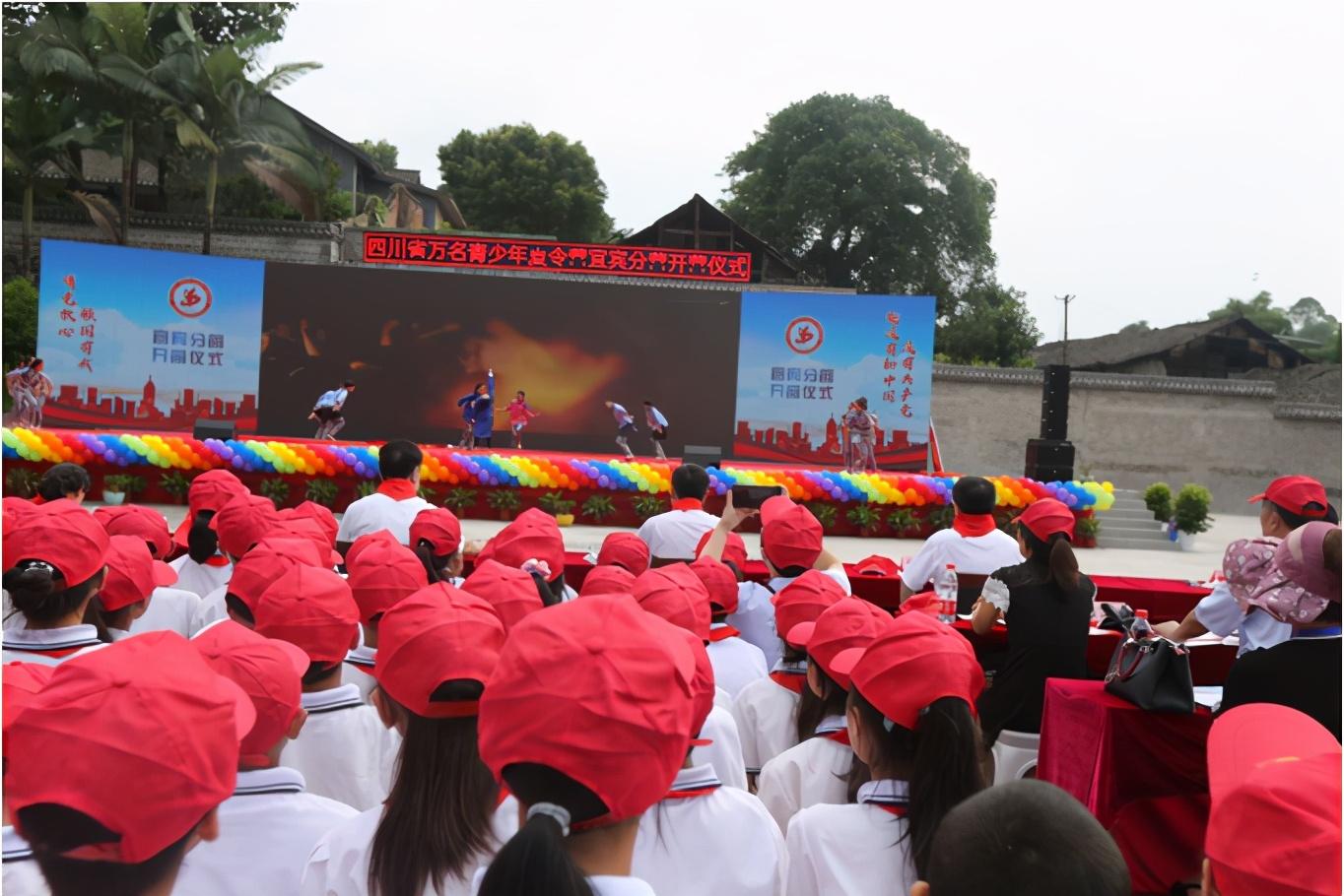 四川省万名青少年夏令营(宜宾分营)在高县硕勋小学开营