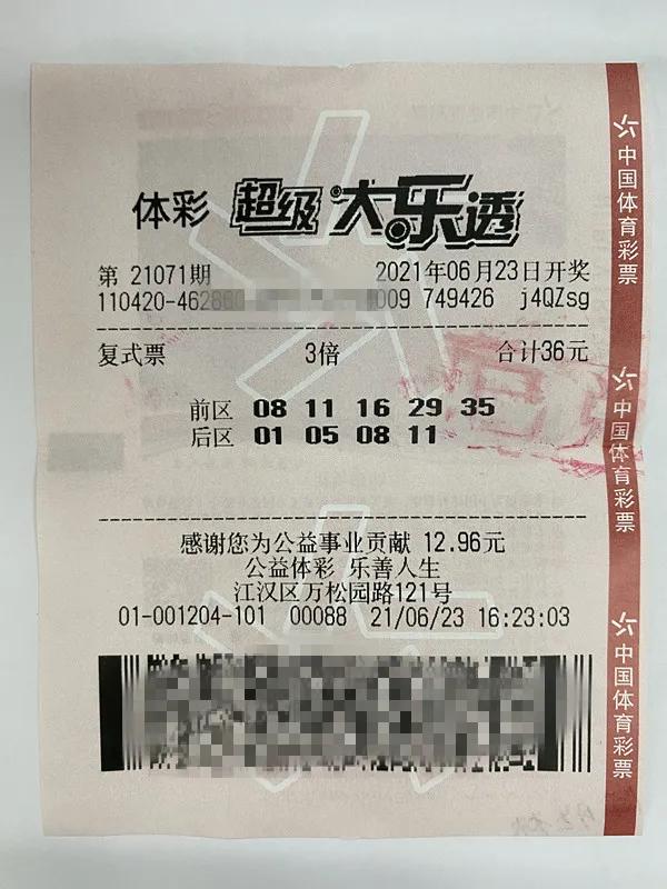 """玩欧洲杯竞彩,顺便""""捡""""回大乐透182万大奖"""
