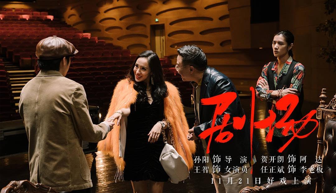 赵薇短片《剧场》内涵陈凯歌?那是你没看懂影视圈的鄙视链