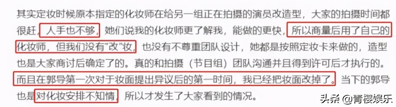 郭敬明不知内情引发闹剧,孟子义回应改妆争议,坦言自己就是这样