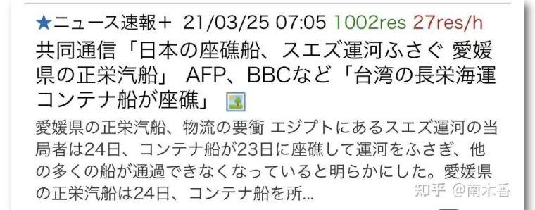 你们在关心什么时候通,日本人关心谁把船主是日本公司捅出来的 日本人 船主 日本公司 第3张