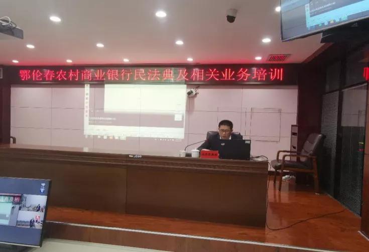 鄂伦春族农村商业银行召开业务培训会议