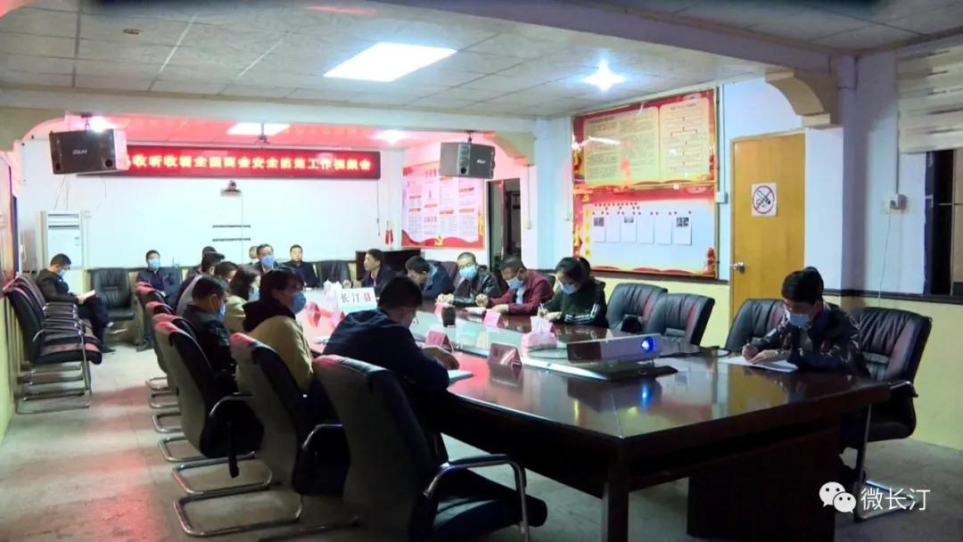 长汀县组织收听收看全国两会安全防范工作视频会议