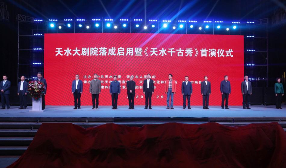"""中国作协走进天水开展""""美好生活基层行"""" 采访采风活动"""