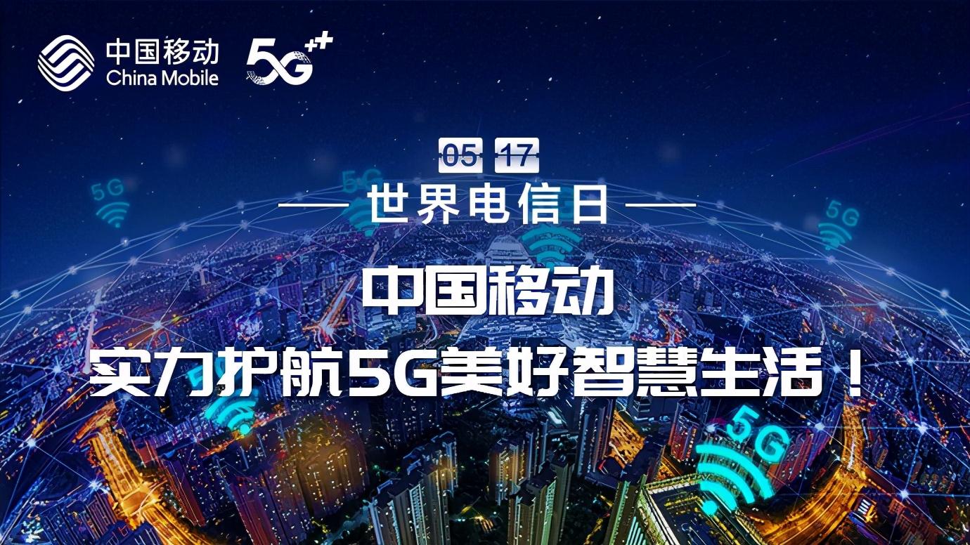 世界电信日,中国移动实力护航5G美好智慧生活