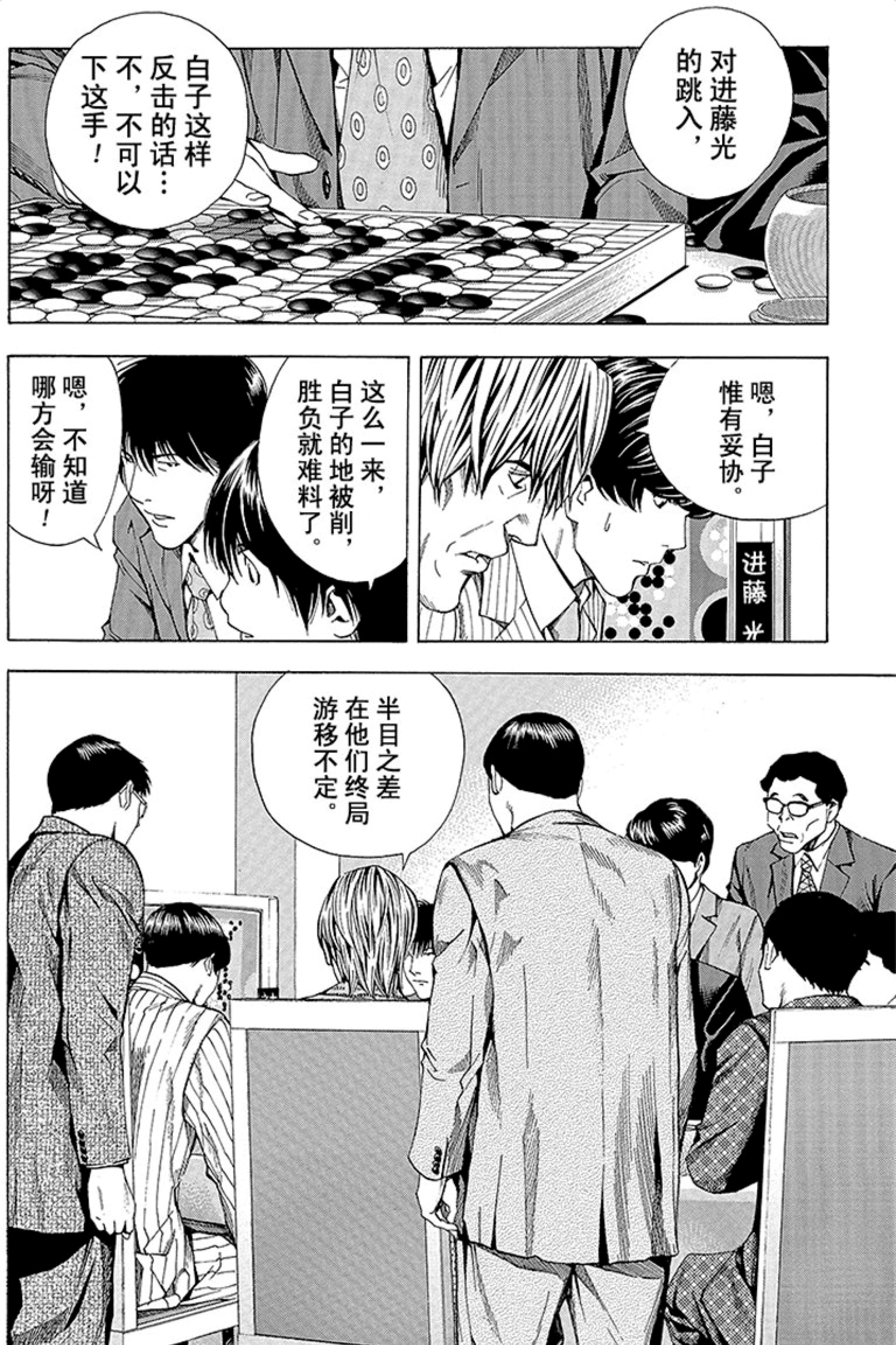 棋魂漫画大结局:太感动了,小光的感言令人想念那个调皮的棋神