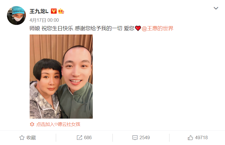 德云社董事长王惠生日,郭德纲和小儿子坐两侧,郭麒麟站位引争议