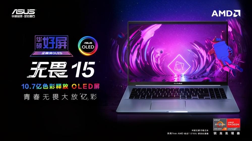 华硕无畏OLED笔记本电脑,开启万元以下OLED屏笔电应用先河