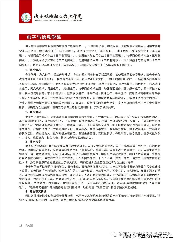报考指南 陕西机电职业技术学院2021年分类考试招生报考指南
