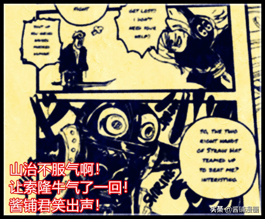 海賊王漫畫同人版:山治敗給了King,索隆急忙攔住了King
