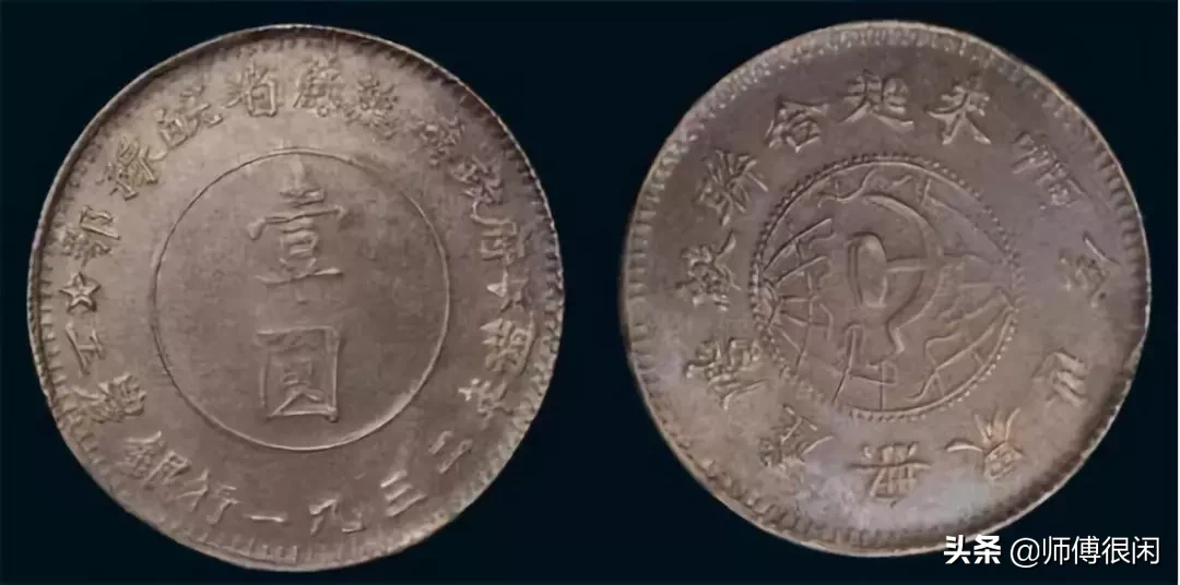 苏维埃银元的种类盘点