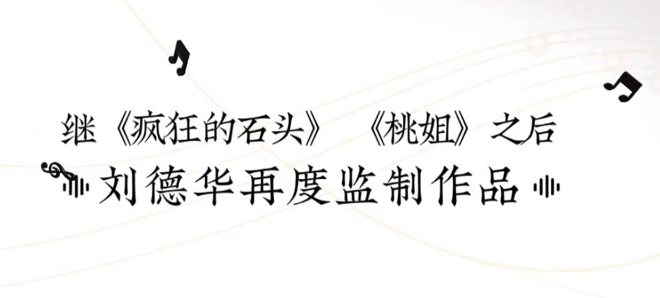 """《热血合唱团》定档啦!刘德华化身""""指挥家"""",最新治愈片来了"""
