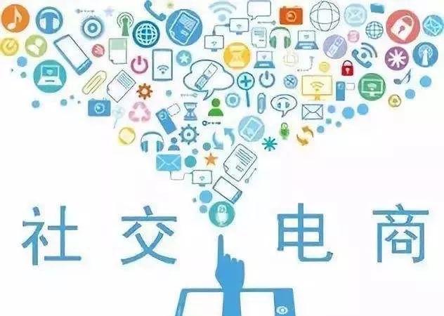 干货!详述社交电商成功模式:3种能把货卖出去的运营方案