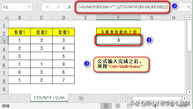 Excel不重復數值個數如何快速統計?大神告訴我用這2個函數組合
