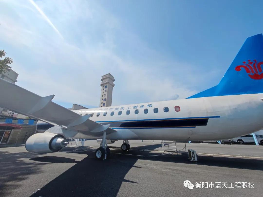 欢迎乘机 蓝天航空欢迎您!航空模拟实训飞机落户蓝天校园