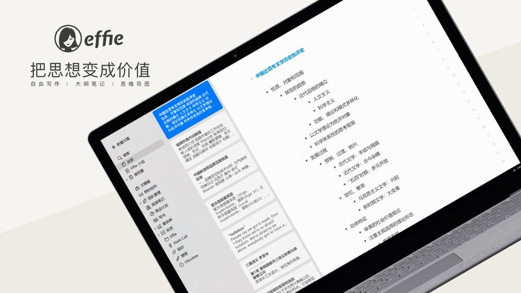 Effie for Windows 正式版焕然一新,漂亮得不像实力派