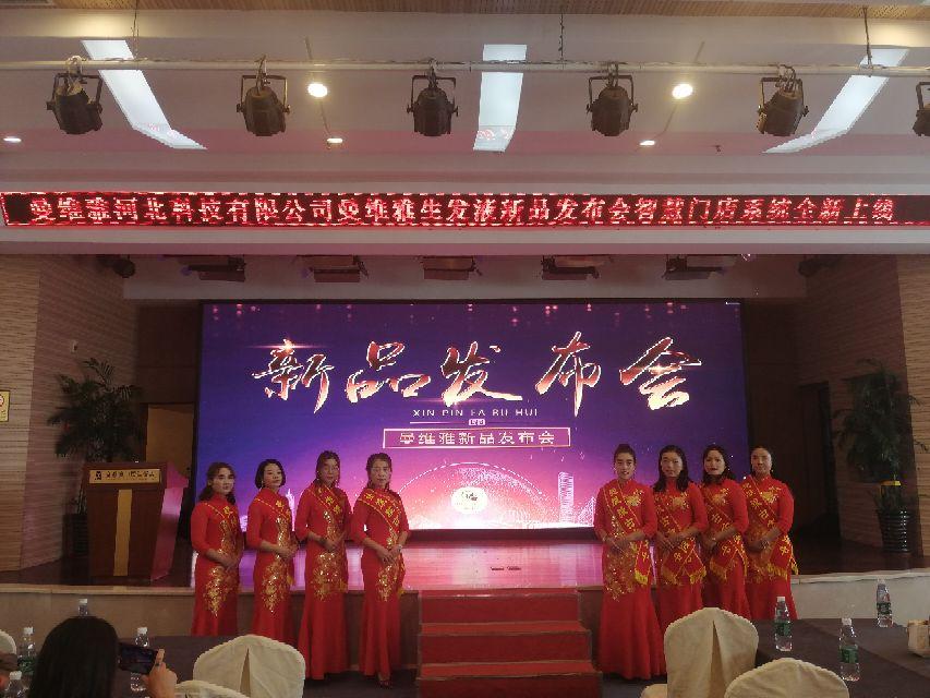 曼维雅生发液新品发布会在郑州举行