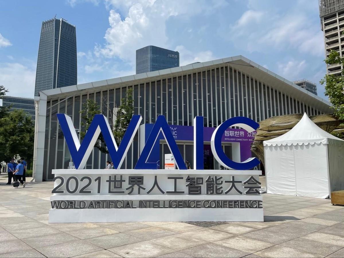 好未来轻舟入选WAIC智能职业教育品牌TOP10榜单