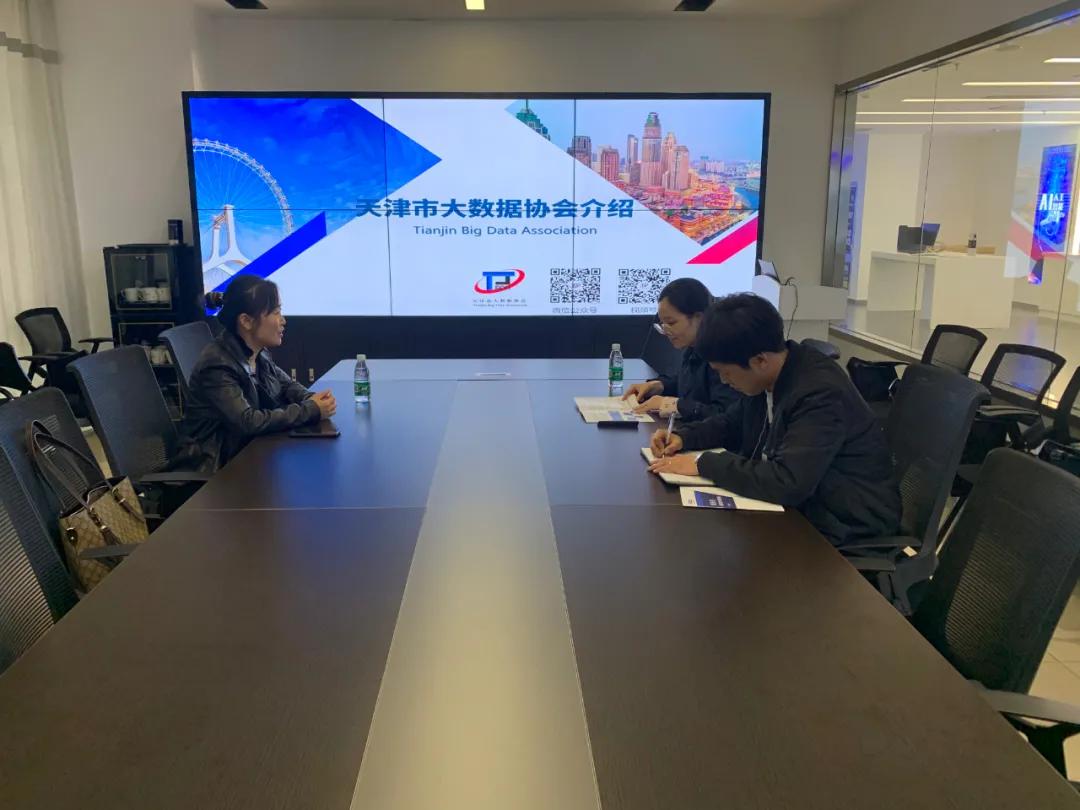 北京宝兰德、超图软件来访市大数据协会并与协会秘书处深入交流