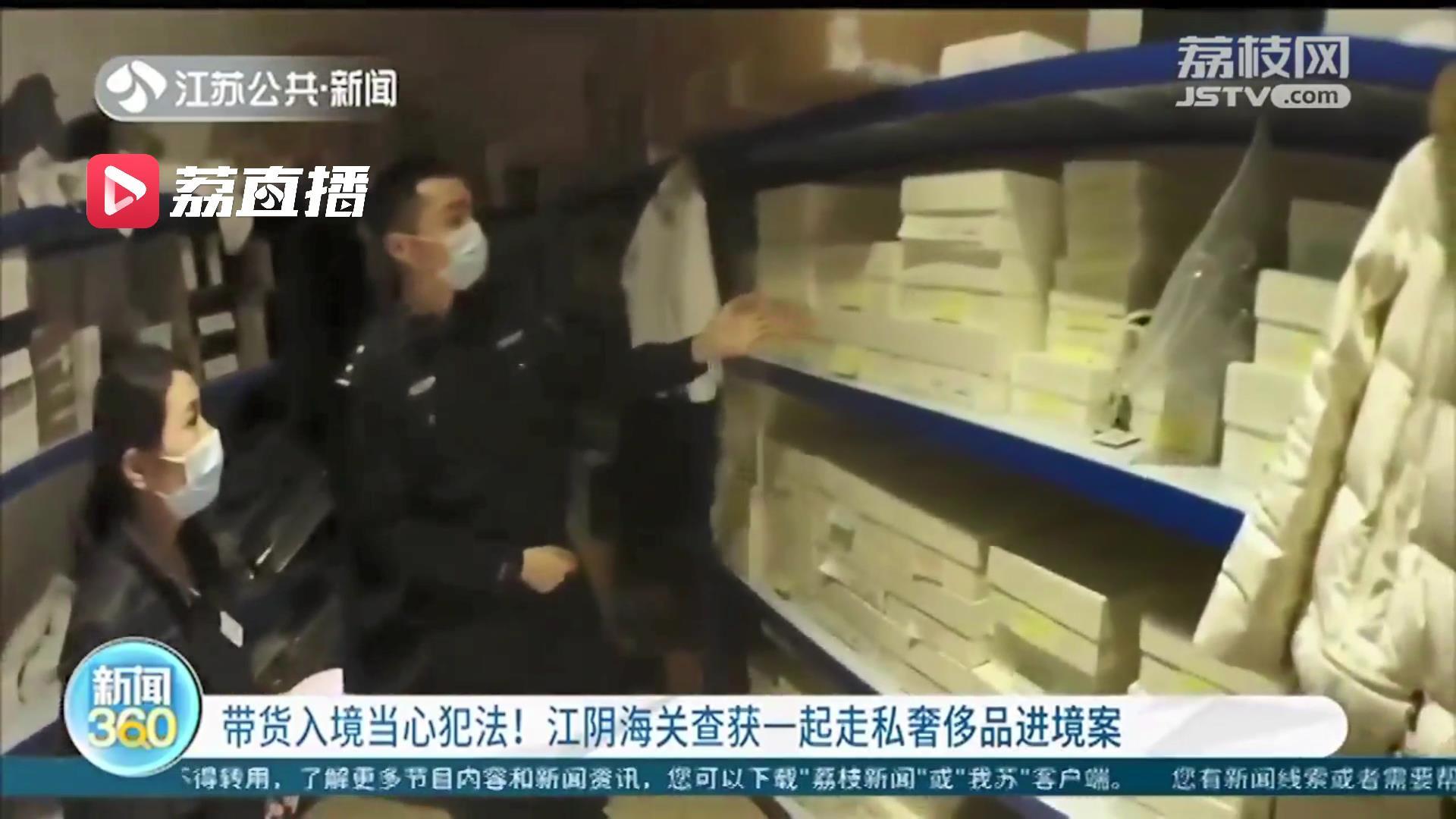 当心犯法!带货入境应依法申报 江阴海关查获一起走私奢侈品进境案