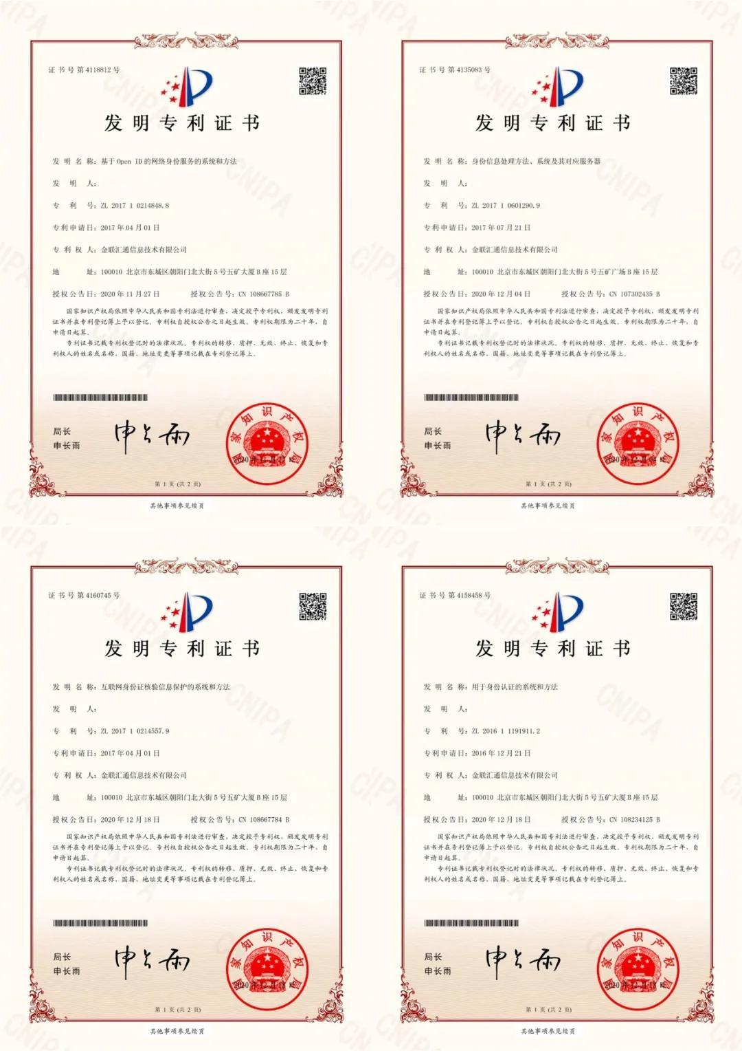东方集团获得四项国家发明专利,金莲汇通继续加强创新