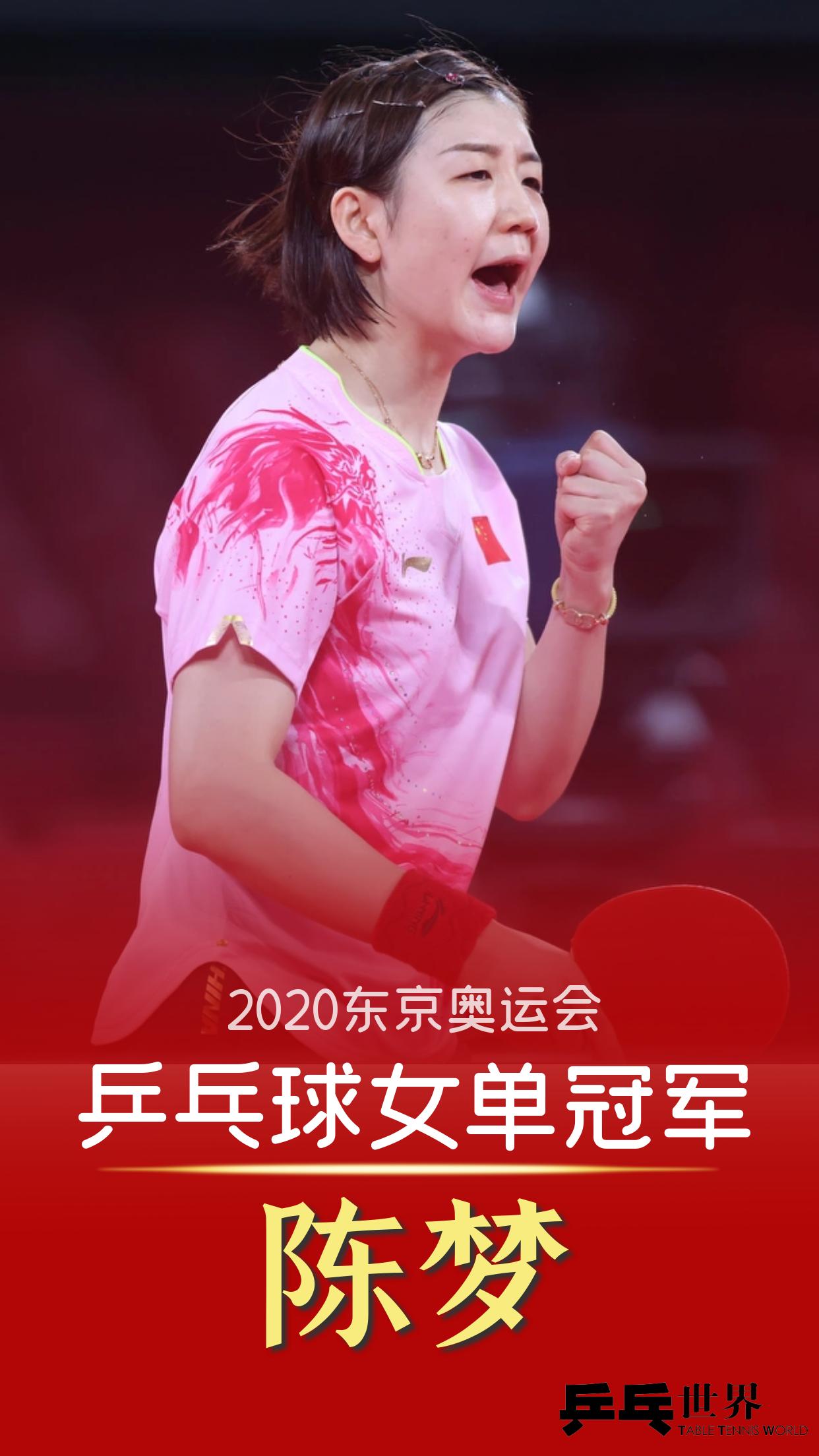 9连冠!陈梦4比2孙颖莎,夺得东京奥运会女单冠军