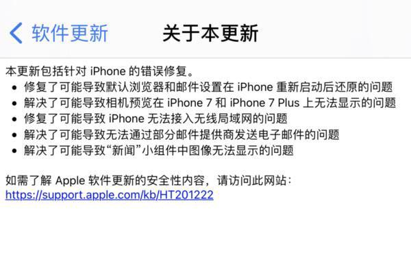 领先iPhone12一个版本iOS14.0.1正式版开启推送