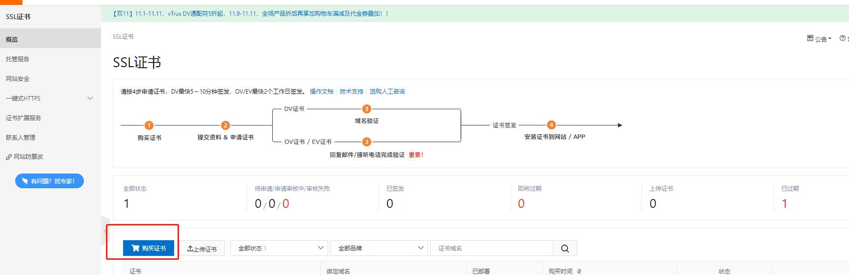 阿里云域名申请免费https+服务器nginx配置证书