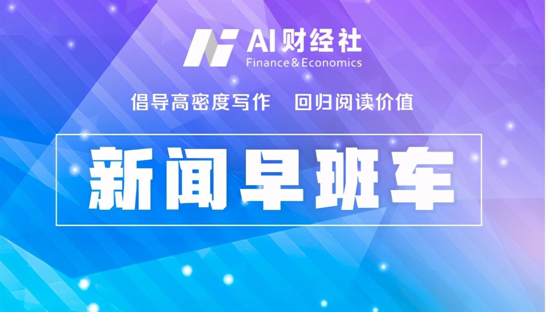 """苏宁易购:或者会变成国有控股公司;川花溪村被""""挤兑""""了"""