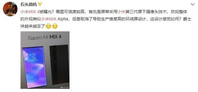 疑似小米MIX4谍照曝光:采用屏下摄像头设计-第1张图片-IT新视野