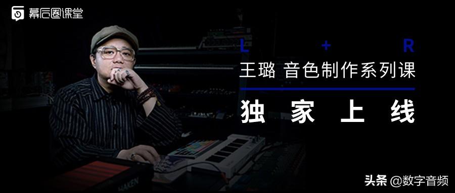 王璐电子乐教程