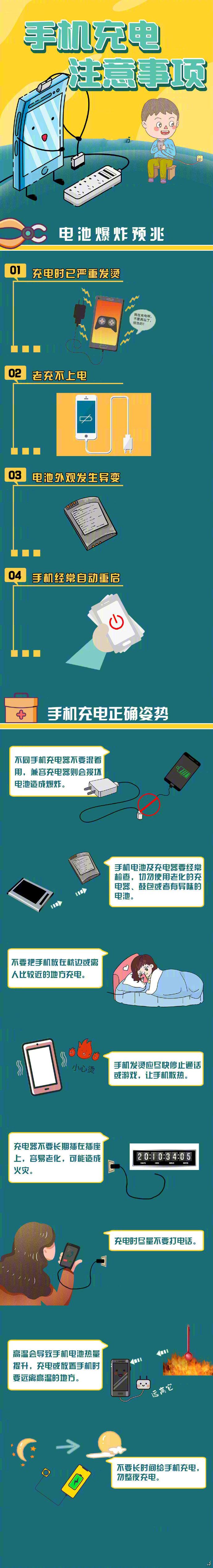 手機充電注意事項