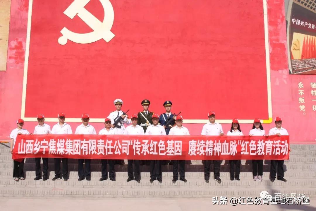 山西乡宁焦煤集团石桥堡主题党日活动