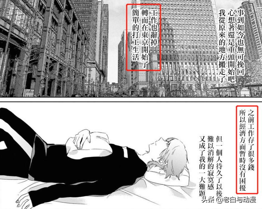 矢口恭彌見到沙優,動畫刪掉不少內容,渣男標簽沒了