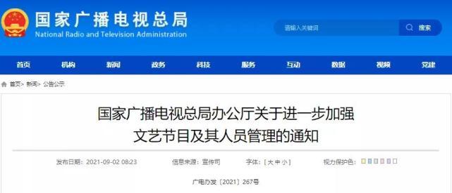 整治艺人违法失德等娱乐圈乱象 广电总局要求不得播出偶像养成节目