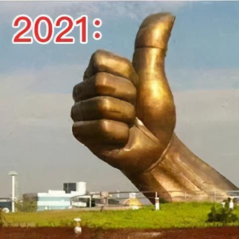 启程   2021中吉期盼与您再创辉煌